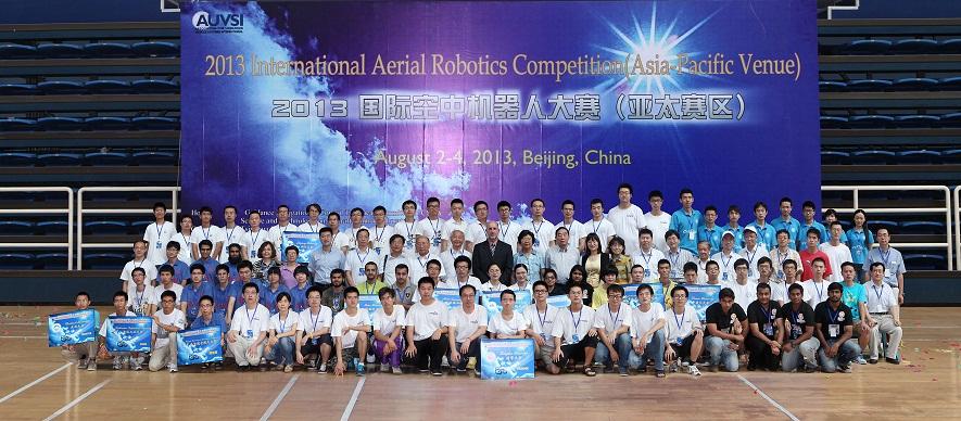 2013国际空中机器人大赛(亚太赛区)在北京成功举行并