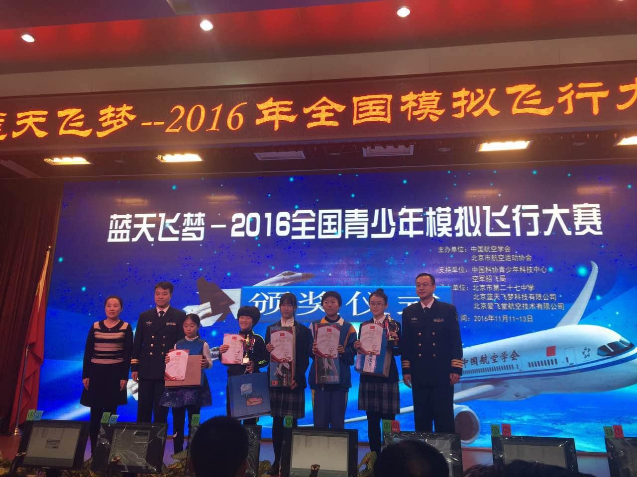 模拟飞行10中国飞机